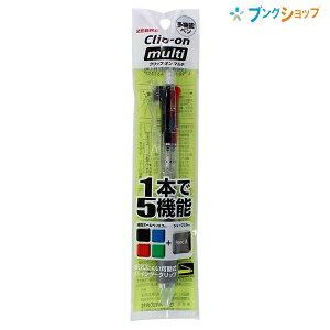 ゼブラ 多機能ペン クリップオンマルチ 透明 黒赤青緑+シャープ5機能 クリップが折れにくい 挟めるバインダークリップ P-B4SA1-C