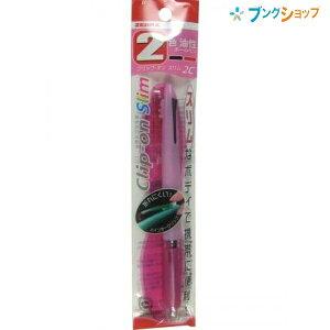 ゼブラ 多色ボールペン クリップオンスリム2色ボールペンピンク クリップが折れにくい 挟めるバインダークリップ 多色ボールペンなのにスリムボディ P-B2A5-WP