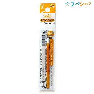 パイロット フリクション 替芯038 アプリコットオレンジ 0.38mm径 超極細 LFBTRF038AO 摩擦熱で消せるを消せる 消しカスが出ない なめらかな書き味 何度でも書き消し可能 ボールペン