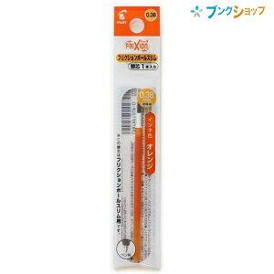 パイロット フリクション 替芯038 オレンジ 0.38mm径 超極細 LFBTRF12UF-O 摩擦熱で消せるを消せる 消しカスが出ない なめらかな書き味 何度でも書き消し可能 ボールペン