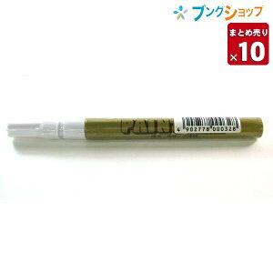 三菱鉛筆 ペイントマーカー細字 PX-21金 ペイントマーカー 細字 下地が透けない不透明油性インキ細字 【10セット入り】