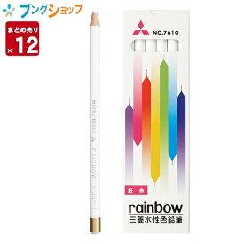 三菱鉛筆 ダーマトグラフ 水性 7610.1 白 【1ダース12本入り】 ガラス 金属 プラスチック 特殊芯色鉛筆 紙巻色鉛筆 紙を切る色鉛筆