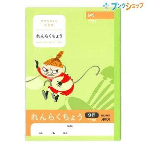 日本ノート ムーミン 学習帳 A5 れんらくちょう 連絡帳 タテ9行 1年生から4年生用 MU945 小学生 アピカ