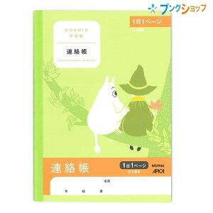 日本ノート ムーミン 学習帳 A5 連絡帳 ヨコ書き 1日1ページ 3年生から5年生用 小学生 高学年用 MU946 小学生 低学年用 アピカ