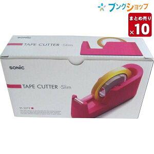 ソニック テープカッタースリムピンク TC-227-P テープカッター台 スリムテープカッター台 小巻き 大巻き両用 【10セット入り】