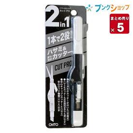 オート カットプロ はさみ&カッター ホワイト CTP-650-WT 携帯型はさみ ケイタイはさみ ハサミ カットプロ オート 【5セット入り】