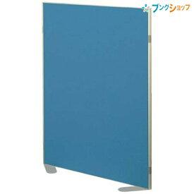 コクヨ ホームパーティション ブルー クロス貼りタイプ W900×D278×H1200mm HD-MS10KB4 応接スペースの区分けに ファニチャー オフィス 家具 事務所 ミーティング 【送料無料】