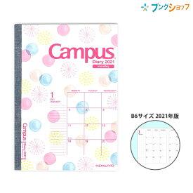 【SuperSale価格】コクヨ キャンパスダイアリー 2021年 マンスリー 月間 限定 ドットフラワー柄 B6 W128×H182mm ニ-CML9-B6-21 campus diary 手帳 ノート スケジュール 月曜始まり