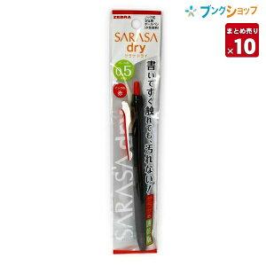 【10本まとめ売り】 ゼブラ ゲルインクボールペン サラサドライゲルインクボールペン 0.5 赤さらさら軽い書き味 鮮やかな発色 手帳 細かい文字書き 自分にあったカスタマイズ P-JJ31-R 【送料