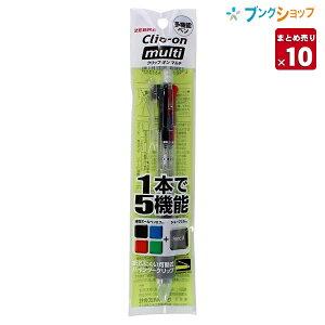 【10本まとめ売り】 ゼブラ 多機能ペン クリップオンマルチ 透明 黒赤青緑+シャープ5機能 クリップが折れにくい 挟めるバインダークリップ P-B4SA1-C 筆記商品 【送料無料】