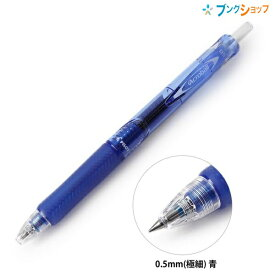 パイロット アクロボール150 油性ボールペン 0.5mm 極細 黒 ブルー BAB-15EF-LL