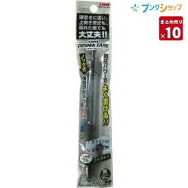 【10本まとめ売り】 三菱鉛筆 油性ボールペン パワータンク0.7mm黒 ノック式 MITSUBISHI みつびし 加圧式ボールペン 速書きに強い 上向き筆記 濡れた紙でも大丈夫 【送料無料】