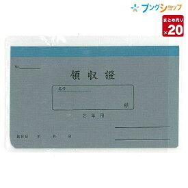 【20冊まとめ売り】 菅公工業 伝票・帳簿 領収書2年用 リ-032 【送料無料】