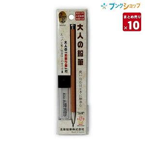 【10本まとめ売り】 北星鉛筆 シャープペン 木製シャープペンシル 大人の鉛筆 芯削りセット OTP-680NST 【送料無料】