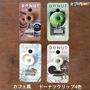 ベロス モチーフクリップミニ ドーナツクリップ4色組み モカ チョコ ミルク 抹茶 DCS-3 Wクリップ ダブルクリップ かわいい ファンシー