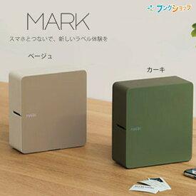 キングジム ラベルプリンター テプラ PRO MARK SR-MK1 ベージュ/カーキ スマホでラベル発行 ラベル作成 お名前シール tepra マーク 4・6・9・12・18・24mm幅テープ対応