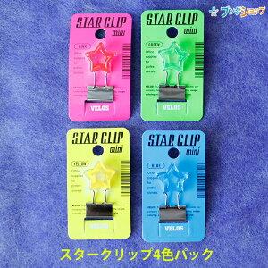 ベロス モチーフクリップミニ スタークリップ4色組み ピンク イエロー グリーン ブルー DCS-3 Wクリップ ダブルクリップ かわいい ファンシー