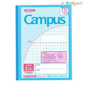 コクヨ キャンパスノート 用途別 プリント貼付用 B5ノビ 5mm方眼 10mm実線 30枚 ノ−36S10−5NB