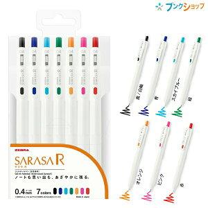 ゼブラ ジェルボールペン サラサR 0.4 7色セット 黒/青/スカイブルー/緑/オレンジ/ピンク/赤 JJS29-R1-7C SARASAR 濃く書ける バインダークリップ搭載