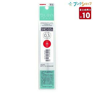 【10本セット】 ゼブラ エマルジョンボールペン ブレン3c 多色用替芯 SNC-0.5芯 赤 RSNC5-R 適合商品:B3AS88