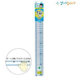 レイメイ藤井 先生おすすめ 直定規 30cm すーっと動いてぴたっと止まる! 線をひきやすい直定規 APJ257