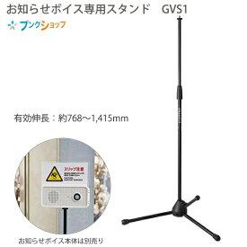 キングジム お知らせボイス専用スタンド 黒 GVS1クロ 有効伸長 約768〜1415mm 本体は別売り