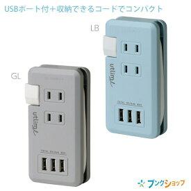 ソニック ポータブルコンセント USBポート付 ユートリムエル グレー UL-5010-GL / ライトブルーUL-5010-LB 収納できるコードでコンパクト 持ち運び使用に最適!カフェなどの外出先で活躍 コンセントまわりスッキリ!
