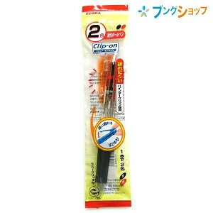 ゼブラ 多色ボールペン クリップオンG 2色透明 可動式バインダークリップ クリップ折れ軽減 スマートノック解除機構 P-B2A3-C