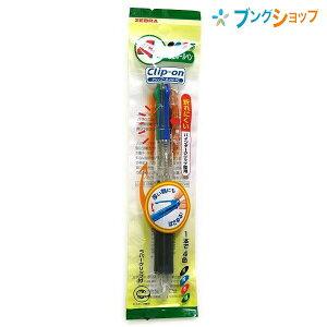 ゼブラ 多色ボールペン クリップオンG 4色透明 可動式バインダークリップ クリップ折れ軽減 スマートノック解除機構 P-B4A3-C