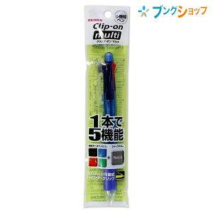 ゼブラ 多機能ペン クリップオンマルチ 青 黒赤青緑+シャープ5機能 クリップが折れにくい 挟めるバインダークリップ P-B4SA1-BL