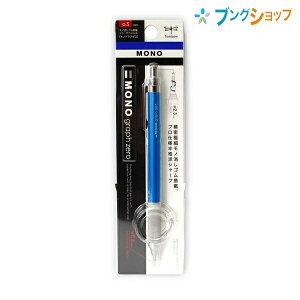 トンボ鉛筆 シャープペン シャーペン モノグラフゼロ0.5mm ライトブルー DPA-162C