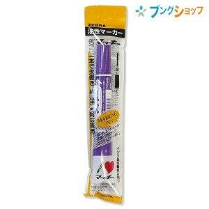 ゼブラ 油性マーカー ハイマッキー紫 ロングセラー油性マーカー 机の中の定番アイテム 油性染料 太細両方 速乾性 耐水性 紙 布 木 ダンボール ガラスプラスチック 金属ビニール P-MO-150-MC-PU