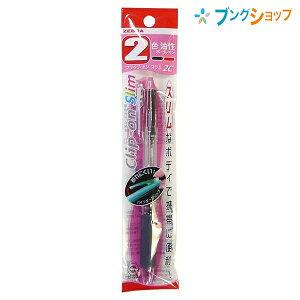 ゼブラ 多色ボールペン クリップオンスリム2色ボールペン透明 クリップが折れにくい 挟めるバインダークリップ 多色ボールペンなのにスリムボディ P-B2A5-C