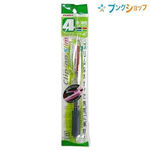 ゼブラ 多色ボールペン クリップオンスリム4色ボールペン透明 クリップが折れにくい 挟めるバインダークリップ 多色ボールペンなのにスリムボディ P-B4A5-C
