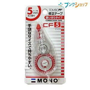 トンボ鉛筆 修正テープ 字ケシ 訂正 書き直し モノCF5ミリ コンパクトなサイズ 使い切り修正テープ たるみ巻き戻しボタン付 高機能修正テープ CT-CF5 修正用品