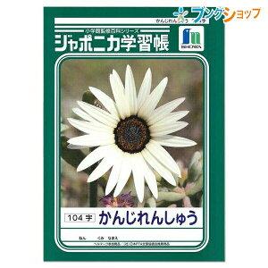 ショウワノート 学習帳 漢字練習104字 JL-50-1