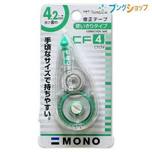 トンボ鉛筆 修正テープ 字ケシ 訂正 書き直し モノCF4ミリ コンパクトなサイズ 使い切り修正テープ たるみ巻き戻しボタン付 高機能修正テープ CT-CF4 修正用品