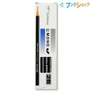 トンボ鉛筆 えんぴつ エンピツモノJ 2B 筆記 書写 描画 製図 美術 デッサン 鉛筆画 製図用 工事用 学習 事務用 スタンダード鉛筆 濃く細い線 安定した書き味 MONO-J2B