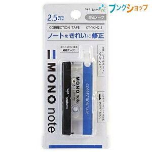 トンボ鉛筆 修正テープ モノノート2.5 ノートの細かい修正 細幅修正テープ まっすぐ修正 スケルトンヘッド 片手で簡単に操作 ミニサイズ 使いきりタイプ CT-YCN2.5 字ケシ 訂正 書き直し 修正