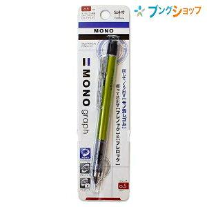 トンボ鉛筆 シャープペン シャープモノグラフライム05 繰り出し式MONO消しゴム 圧倒的な消字力 フレノック機構 ノッククリップ 精密筆記 製図用途 重厚感 高級感 メタリックボディ DPA-132E