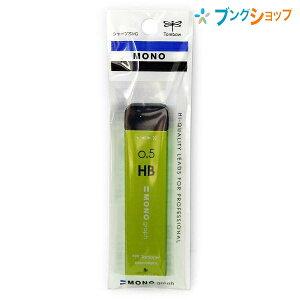 トンボ鉛筆 シャープペン替芯 シャープ芯ライム0.5HB なめらかな書き味 芯の強さ 描線の濃さ 高性能シャープ芯 5種類の選べるケースカラー 1本出し まとめ出し ダブルガイドケース ECG-121D 筆