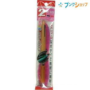 ゼブラ 多色ボールペン クリップオンスリム2色ボールペンオレンジ クリップが折れにくい 挟めるバインダークリップ 多色ボールペンなのにスリムボディ P-B2A5-WOR
