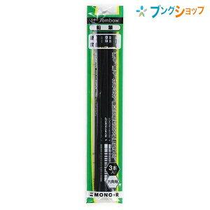 トンボ鉛筆 えんぴつ エンピツモノR 2B 3本パック 高級鉛筆 紙にしっかり定着 高密度構造 なめらかな書き味 定着がよい 紙面を汚しにくい芯 ASA366