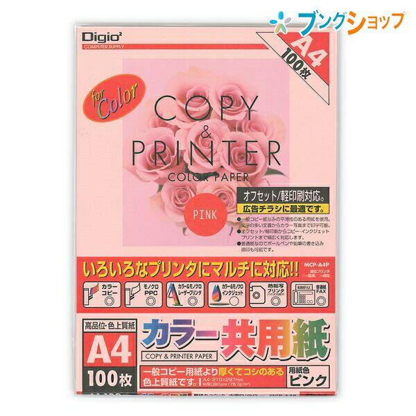 カラー共用紙/A4/100枚/ピンク MCP-A4-P ナカバヤシ コピー用紙