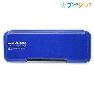 三菱鉛筆 ユニ パレット ペンケース 筆箱 マグネット 両面開き ブルー P-1000BT300 PLT Palette ふでばこ 筆入れ 窓付き鉛筆キャップ 開けやすいワイドマグネット シンプルなデザイン 入学準備 箱