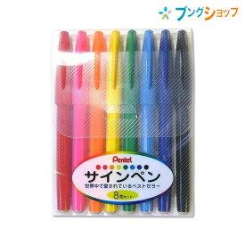 ぺんてる 水性サインペン カラーペン サインペン8色セット S520-8 水性ペンのベストセラー サインペンのロングセラー 水性インクフェルトペン なめらかタッチ 柔らかい書き味