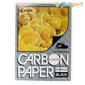 パイロット 伝票・帳簿 プラカーボン紙 片面黒 PCP-P100B 複写 片面筆記用 耐久性 黒色文字 プラカーボン紙 鮮明なコピー 手や用紙を汚さない