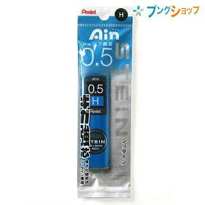 ぺんてる シャープペン替芯 アインシュタイン カエシン シャー芯0.5 H XC275-H なめらかな書き味 最高レベルの強く濃い筆跡 摩擦汚れに強い 鮮明で綺麗な筆跡 芯の強度と濃度 擦過汚れに強い