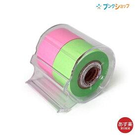 ヤマト 付箋紙 メモックロールテープ ローズ&ライム NORK-25CH-6B