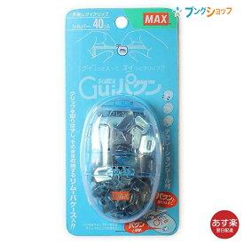 マックス クリップ グイクリップ GC-P40R/LB HK90173
